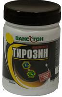 Аминокислоты Тирозин (150 капс.) Ванситон