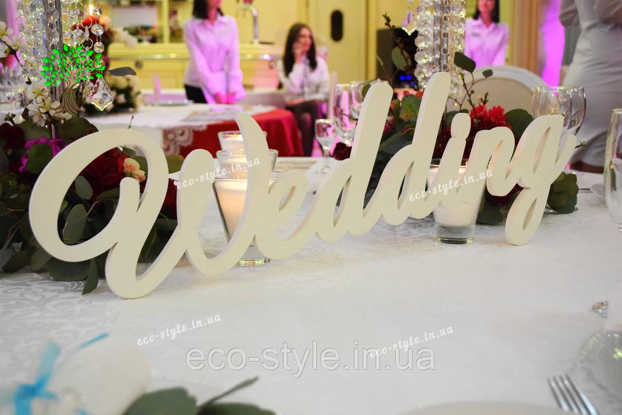Слово для фотосессии в аренду Wedding