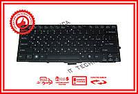 Клавиатура Sony Vaio VPC-SD VPC-SB Series черная без рамки RU/US