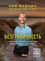 Безграничность. 50 уроков, которые сделают тебя возмутительно счастливым Вуйчич Н