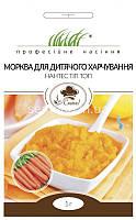 Насіння морвки для дитячого харчування Нантес Тіп Топ, 1 г