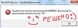 Ошибка при запуске приложения 0xc0000005 Решение! или не открываются программы (не запускаются программы) после обновления Windows 7 / 8