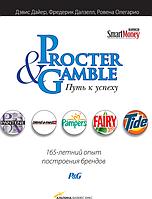 Procter & Gamble. Путь к успеху. Опыт построения брендов Дайер Д