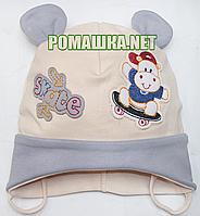 Детская трикотажная шапочка на завязках р. 46, отлично тянется, ТМ Аника 3065 Бежевая