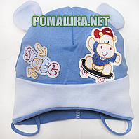 Детская трикотажная шапочка на завязках р. 44, отлично тянется, ТМ Аника 3065 Голубая