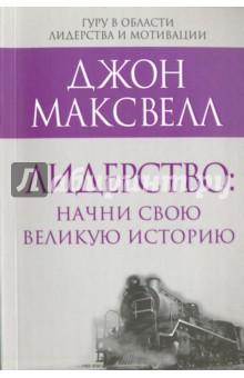 Лидерство: начни свою великую историю Максвелл Д - Магазин Кошара в Киеве