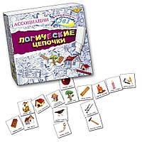 Игра Логические цепочки (Ассоциации). Возраст 3-12 лет