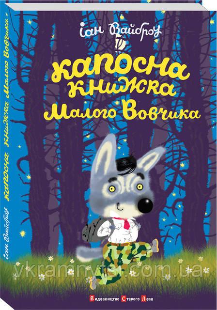 Капосна книжка Малого Вовчика. Автор: Іан Вайброу