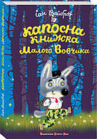 Капосна книжка Малого Вовчика. Автор: Іан Вайброу, фото 1