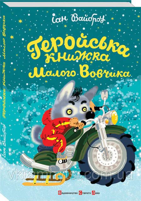 Геройська книжка Малого Вовчика. Автор: Іан Вайброу