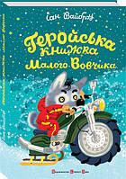 Геройська книжка Малого Вовчика. Автор: Іан Вайброу, фото 1