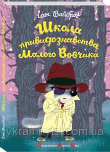 Школа привидознавства Малого Вовчика. Автор: Іан Вайброу