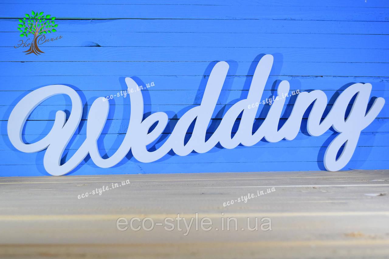 Слово для фотосессии Wedding