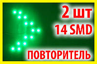 Повторитель поворота в зеркало зелёный З2 2шт авто лампа светодиодная, фото 1