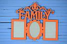 Фоторамка Family на 3 фото