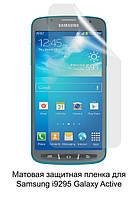 Матовая защитная пленка для Samsung i9295 Galaxy S4 Active