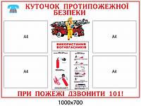 Стенд Уголок противопожарной безопасности -3083