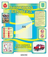 Стенд Пожарная безопасность -3086