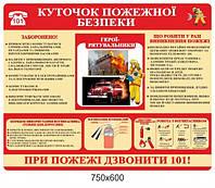 Стенд Уголок пожарной безопасности -3096