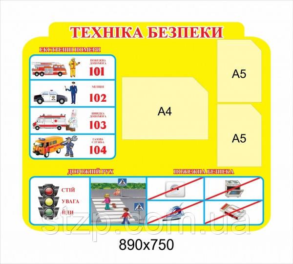 Стенд Техника безопасности -3098