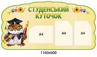 Стенд Студенческий уголок Сова -3119
