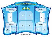 Стенд Информационный вестник -3123