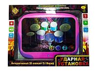 """Планшет 3D интерактивный """"Барабаны"""" DB 6883 C2 (Розовый)"""