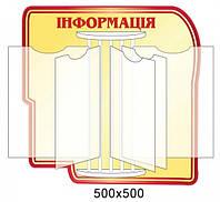 Стенд-книжка Информация -3133