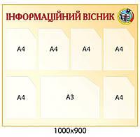 Стенд Информационный вестник -3141