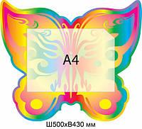 Стенд информационный Бабочка -3143