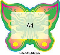 Стенд информационный Бабочка -3144