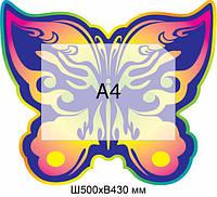 Стенд информационный Бабочка -3145