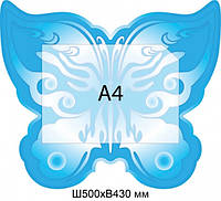 Стенд информационный Бабочка -3146