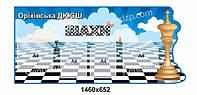 Стенд информационный Шахматы -3129