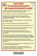 Стенд Инструкция по технике безопасности -3182