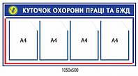 Стенд Уголок по охране труда и БЖД -3171