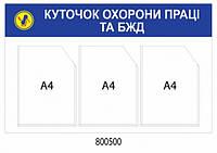 Стенд Уголок по охране труда и БЖД -3174