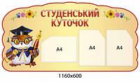 Стенд Студенческий уголок Сова -3216