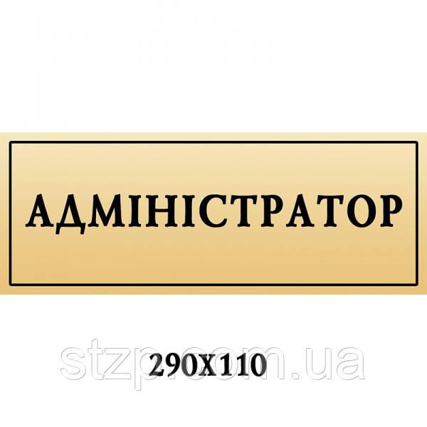 Табличка на дверь -3234