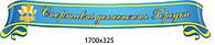 Заголовок Спортивні досягнення Городка -3235