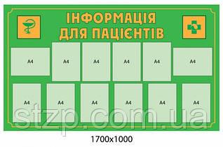 Стенд Информация для пациента -3197