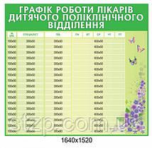 Стенд График работы врачей -3199
