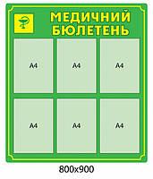 Стенд Медицинский бюлетень -3201