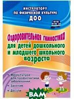 Коновалова Н.Г. Оздоровительная гимнастика для детей дошкольного и младшего школьного возраста. Физкультура для профилактики заболеваний. Занятия.