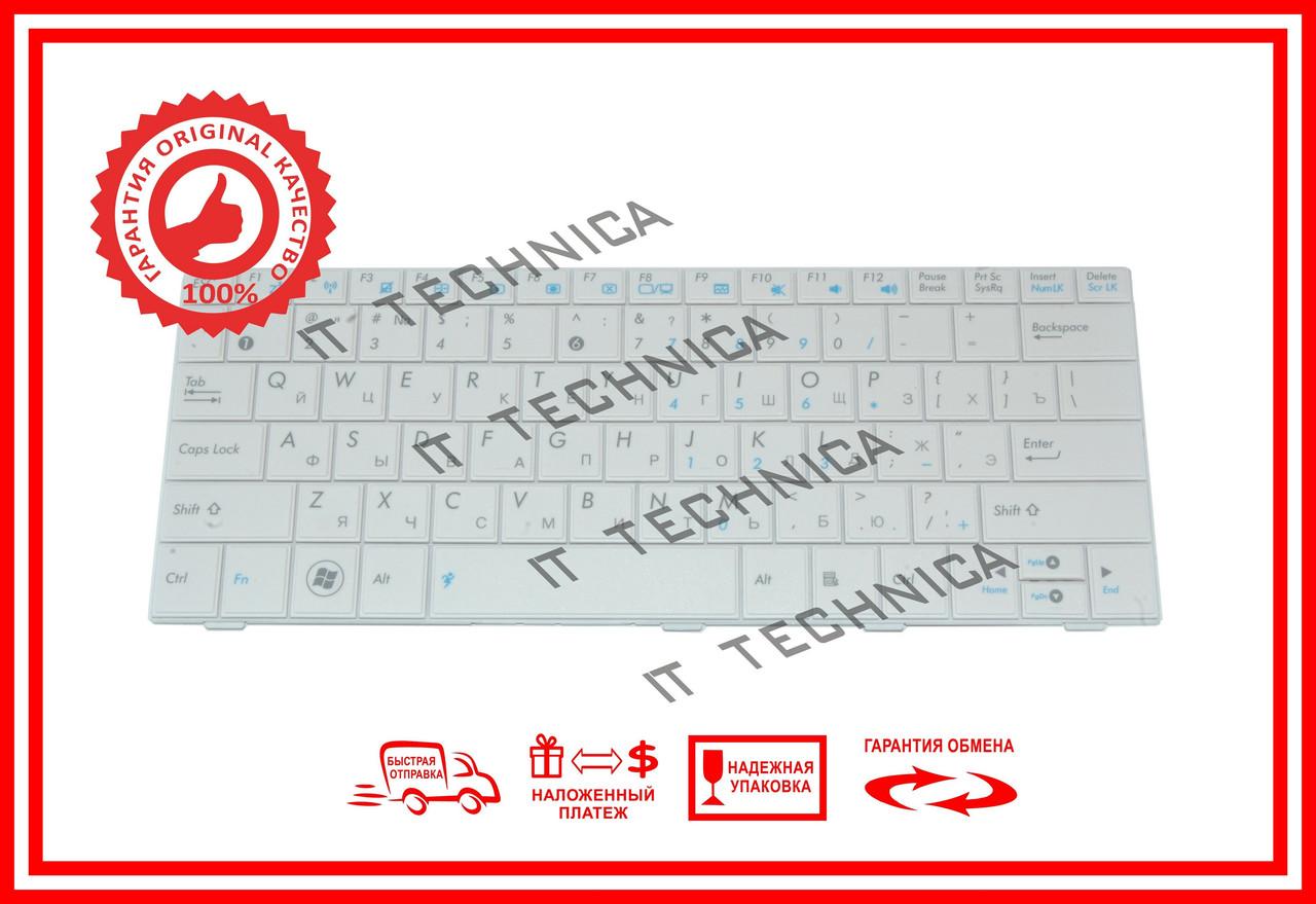 Клавіатура Asus EEE PC 1001HA, 1005HA, 1005P, 1005PX, 1005PXD, 1008HA, T101 біла RUUS