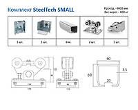 Фурнитура Steeltech Small, комплект консольный малый до 400 кг
