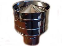Дефлектор из нержавеющей стали D= 110