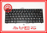 Клавиатура Asus Eee PC 900HA, 900HD, 900SD, S101, T91, T91MT черная RU/US