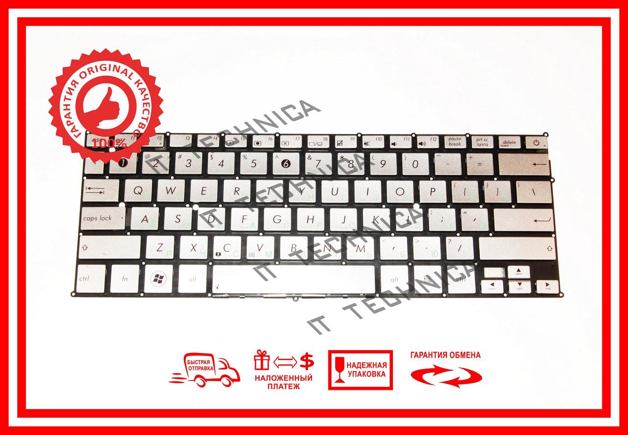 Клавіатура ASUS UX21 UX21A UX21E серебристая RUUS Тип1