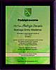 Деревянный диплом